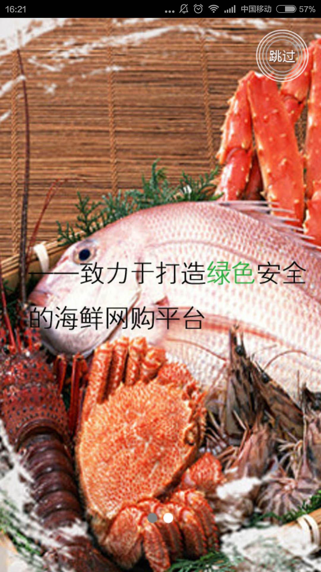 石家庄海鲜网