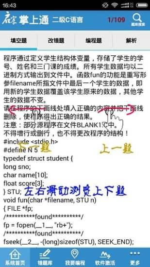 计算机二级C语言截图