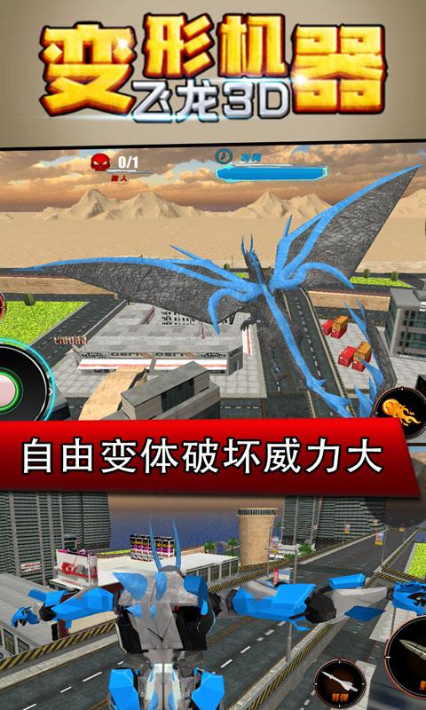 变形机器飞龙3D截图