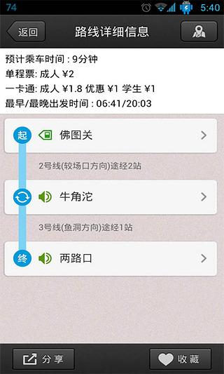 重庆地铁截图