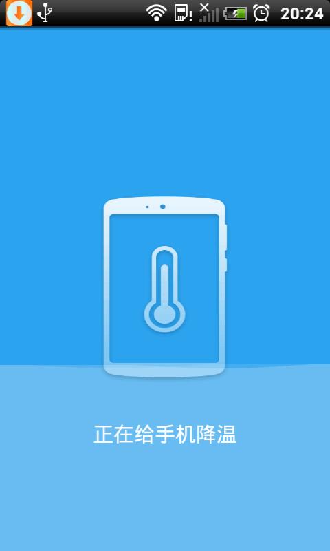 手机降温截图
