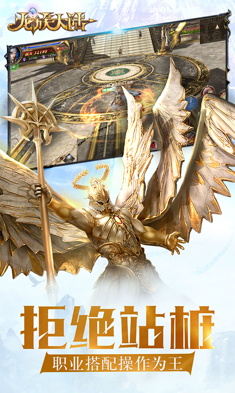龙魂之剑(首充送20元)