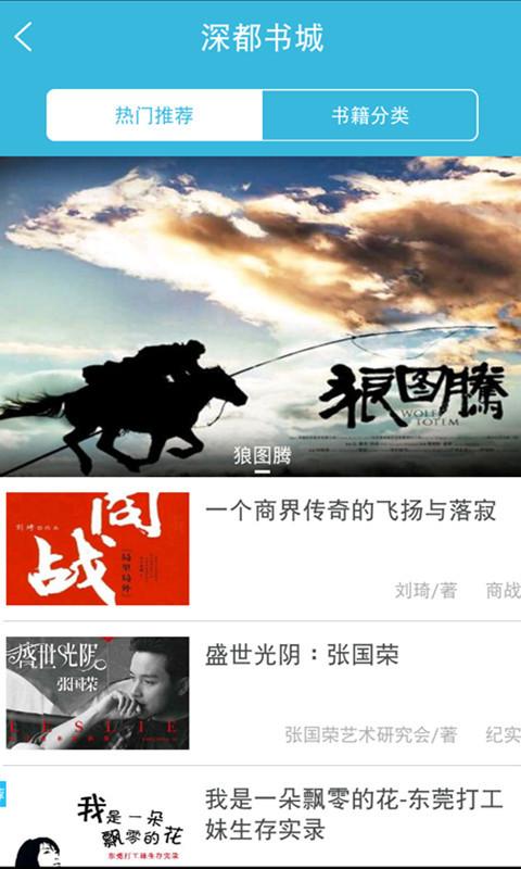 深圳都市报截图