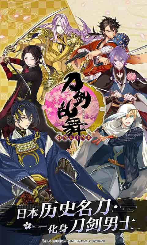 刀剑乱舞-ONLINE