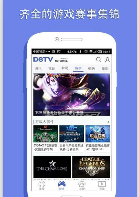 D8TV截图