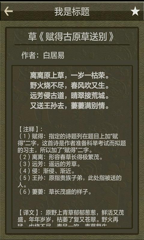 文言文古诗带翻译截图