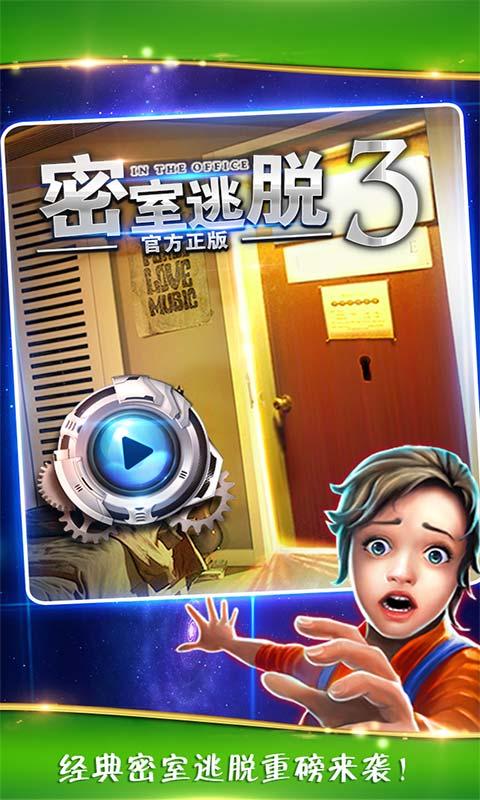 密室逃脱逃出办公室3截图