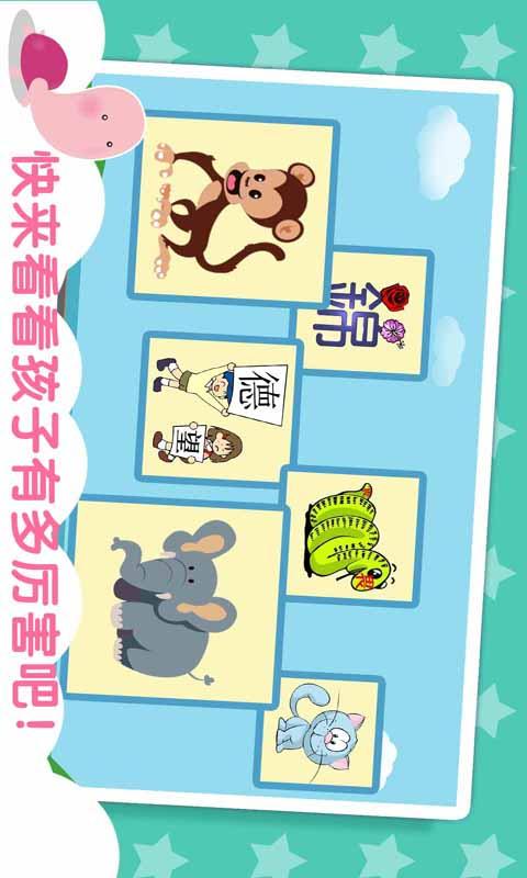 儿童看图识字游戏