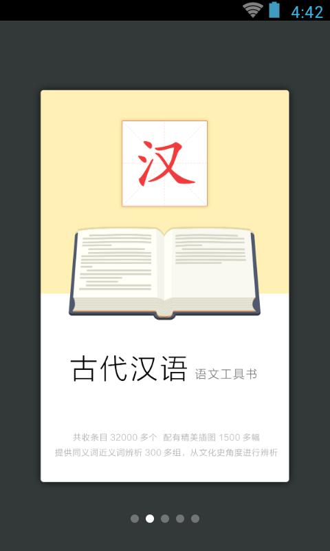 古代汉语词典截图