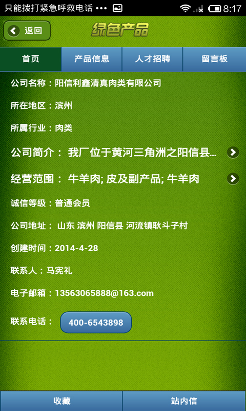 中国绿色产品平台