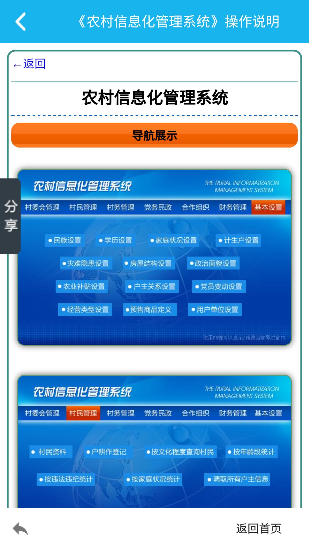 农村信息化管理系统截图