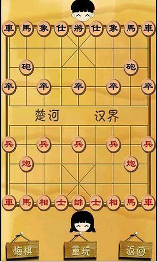 中国象棋布局技巧pad版下载图片