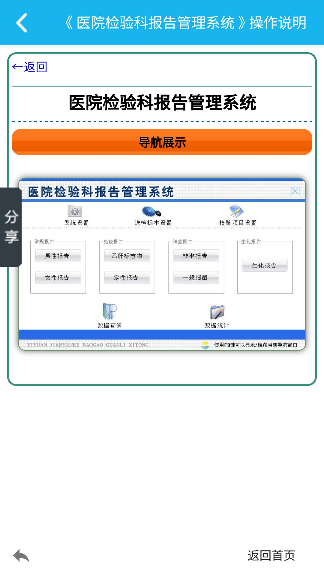 检验科报告管理系统截图