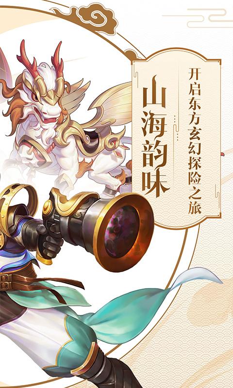 灵剑仙师-1000%返利截图