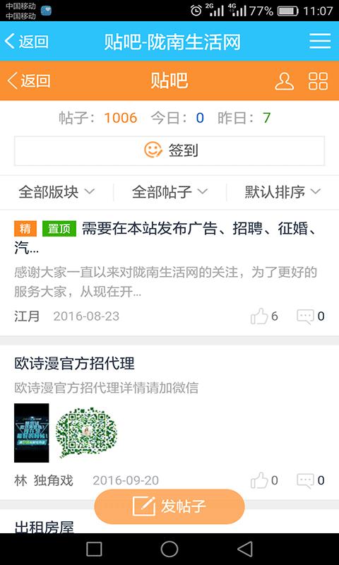 陇南生活网截图