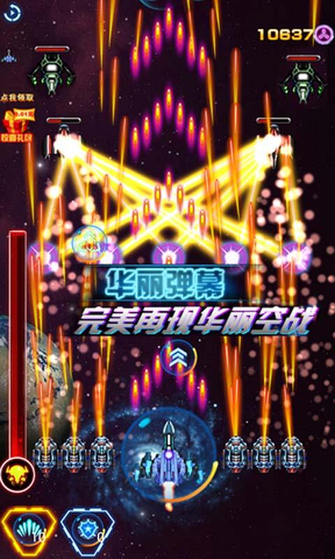 雷射战机超级版截图