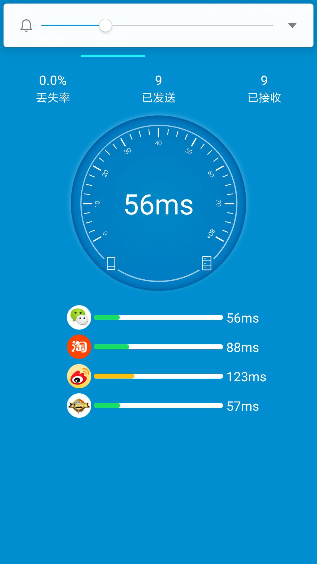 WiFi测速大师截图