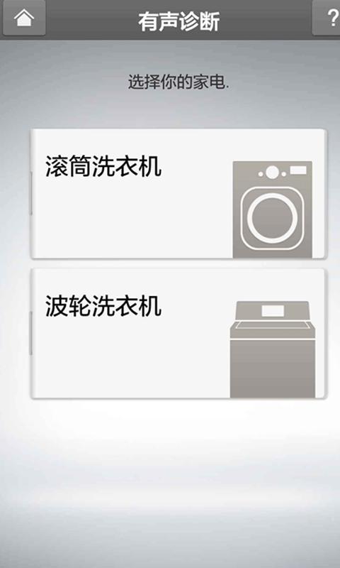 LG智能洗衣机
