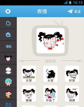 微信表情图片
