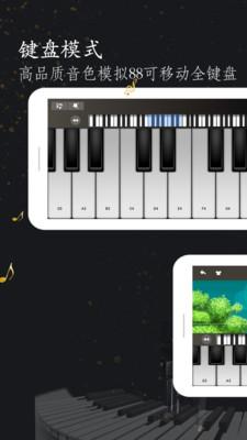 钢琴模拟器截图
