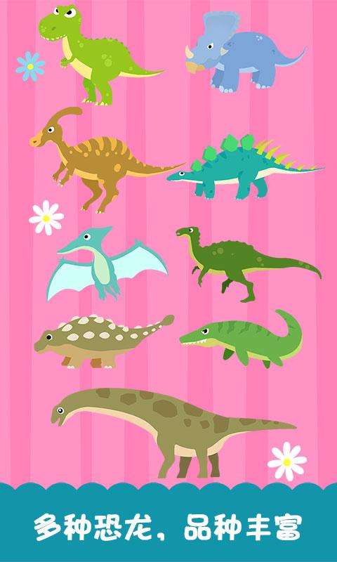 儿童恐龙益智拼图截图