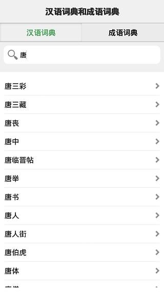 成语词典和汉语字典专业配音版