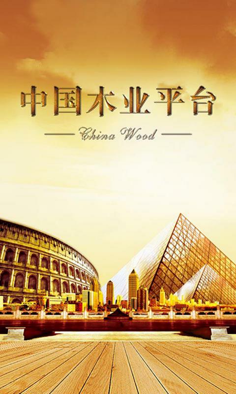 中国木业平台