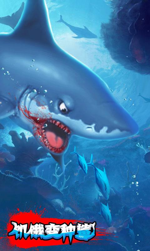 饥饿变种鲨-大鱼吃小鱼截图