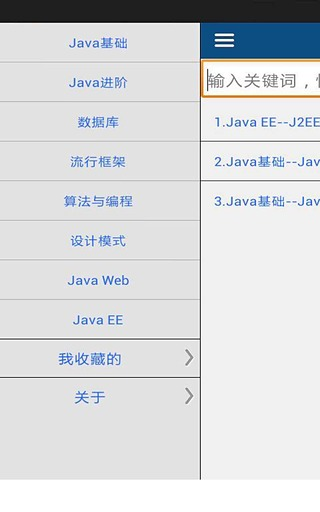 Java手册截图