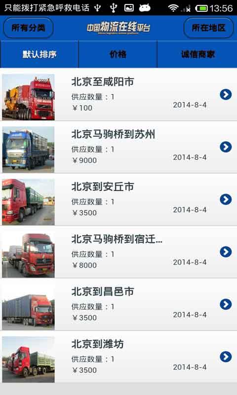 中国物流在线平台截图
