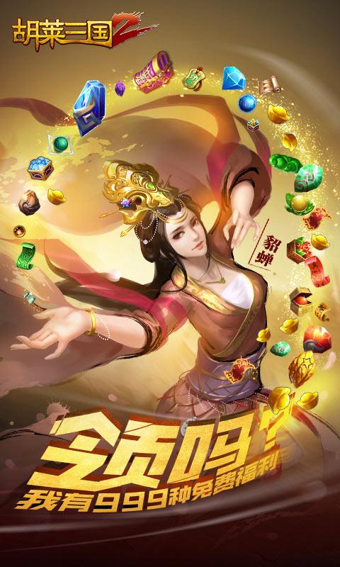 胡莱三国2(虎啸龙吟)截图