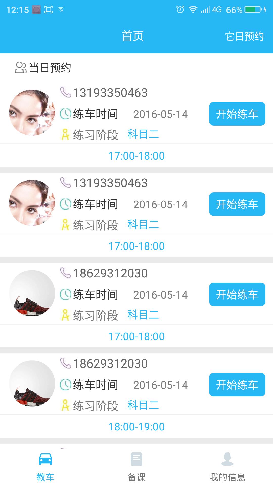 中华好教练教练端