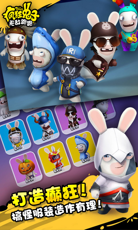 疯狂兔子:无敌跑跑