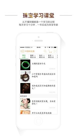 中国珠宝通截图