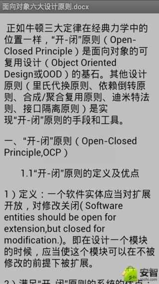 docx文档阅读器截图