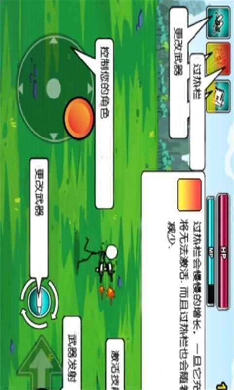 卡通火柴人战争汉化版截图