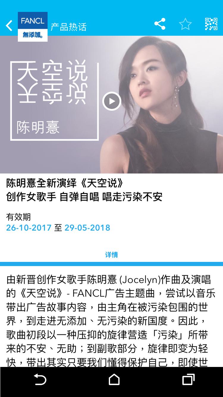 iFANCL CN截图