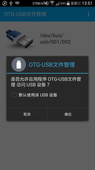 OTGUSB文件管理截图
