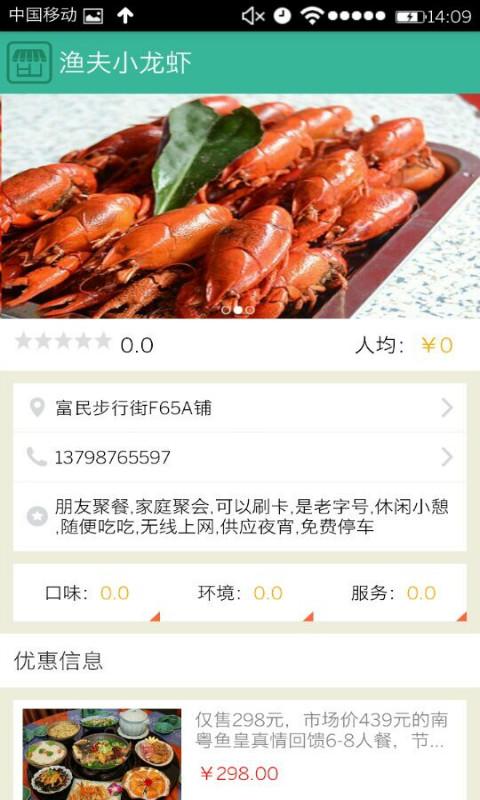 渔夫小龙虾截图