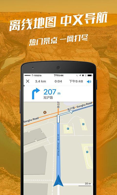 惠行离线地图