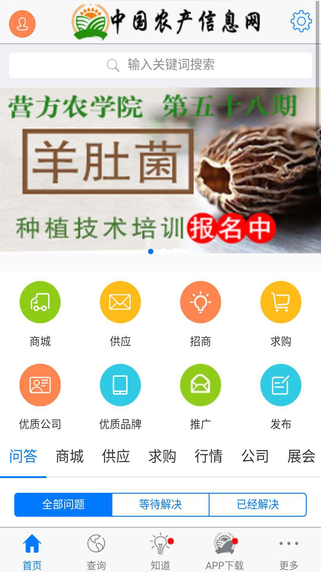 中国农产信息网截图