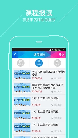广州中考截图
