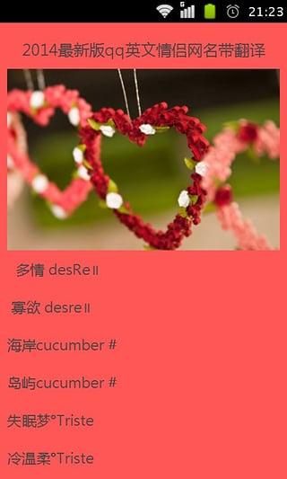 情侣纯英文网名带翻译_纯英文网名带翻译_纯英语情侣网名带翻译