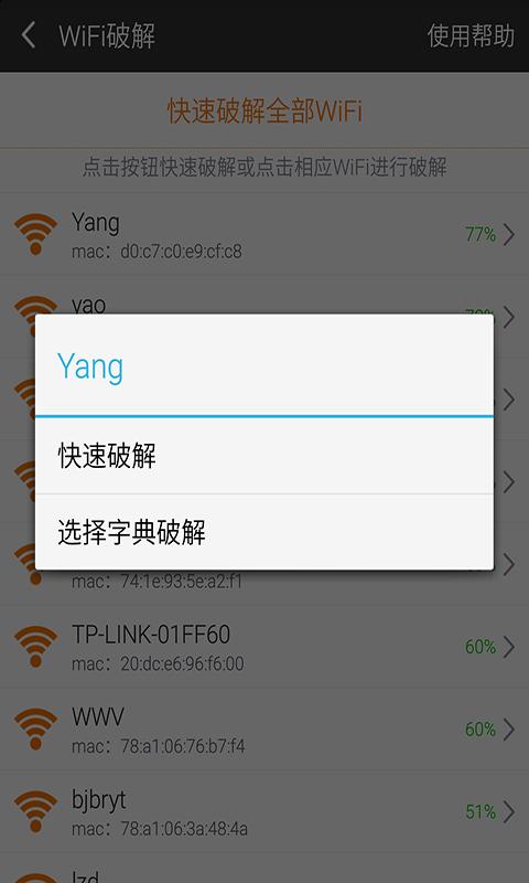 WiFi密码管家截图