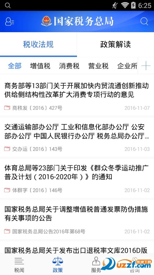 广东省电子税务局截图