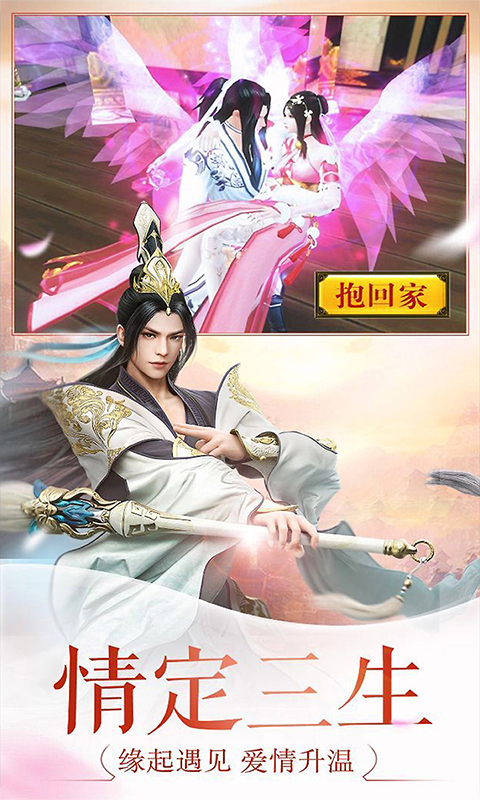 神仙与妖怪(正版国漫神话改编)截图