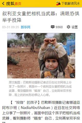 搜狐网截图
