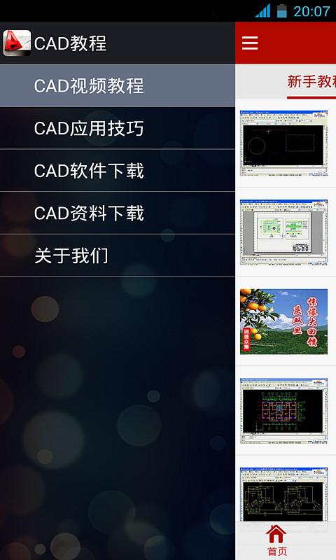CAD教程截图