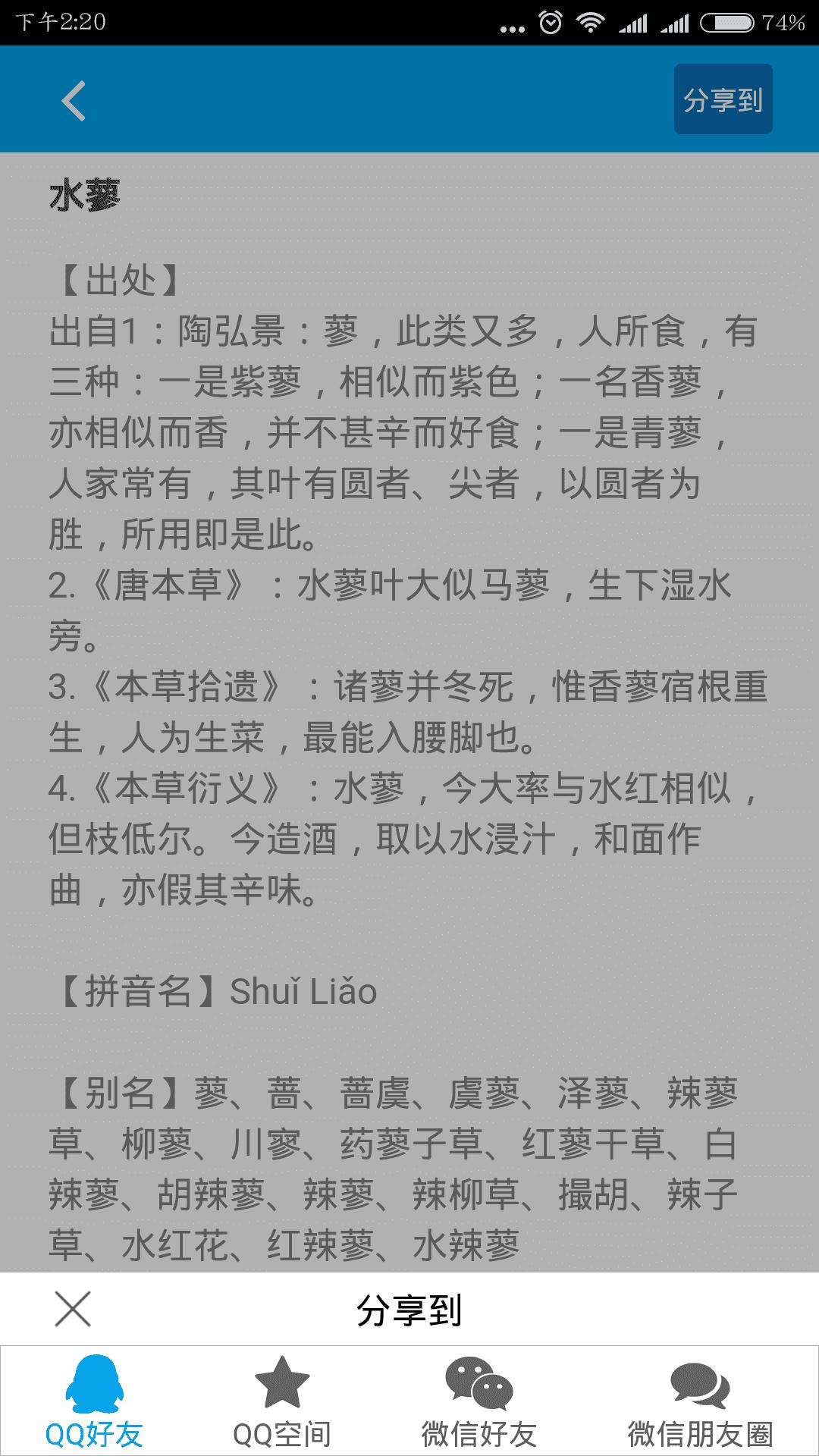 中药健康百科