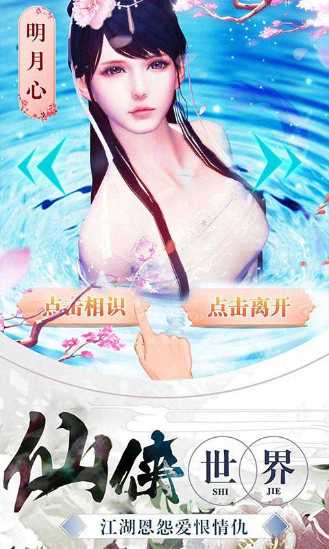 成仙-剑网3D手游